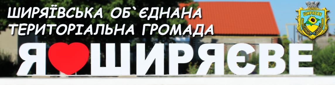 Ширяївська ОТГ